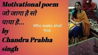 Jo jaga hai so paya hai#motivational poem#hindi kavita#सफलता#परिश्रम#हिंदी#कविता#प्रेरणादायक कविता#