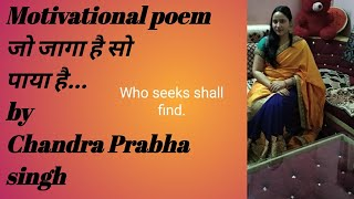Jo jaga hai so paya hai#motivational poem#hindi kavita#सफलता#परिश्रम#हिंदी#कविता#प्रेरणादायक कविता# - Download this Video in MP3, M4A, WEBM, MP4, 3GP