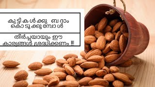 How to give almonds to babies?|Proper way to give almonds to babies!
