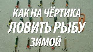 Все о ловле рыбы на черта
