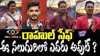 Bigg Boss 3 Telugu 10th WeeK Elimination | Srimukhi, Ravi krishna, Baba Bhaskar, Varun Sandesh