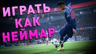 ИГРАЮ КАК НЕЙМАР ⚽ ФИФА19