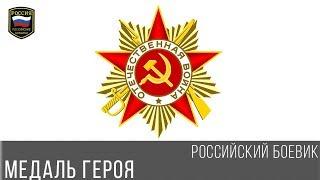 ЖИЗНЕННЫЙ БОЕВИК - МЕДАЛЬ ГЕРОЯ / НОВЫЕ РУССКИЕ БОЕВИКИ 2017