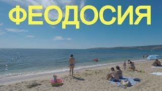 ФЕОДОСИЯ (Из Москвы в Крым на машине 2018 г. - Выпуск №2)