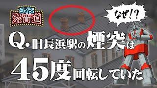 Q.旧長浜駅の煙突は45度回転していた。なぜ?:クイズ滋賀道