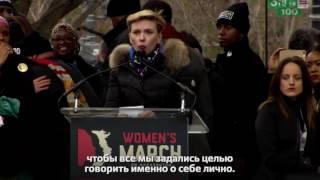 Скарлетт Йоханссон выступила на Марше женщин в Вашингтоне