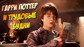 Harry Potter at work (Rerecording)