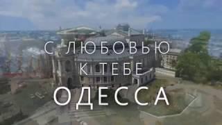 С любовью к тебе Одесса/With love to you Odessa. Полет над городом Одесса/flight over the city