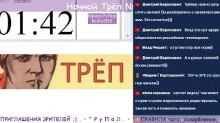 Ночной Трёп №45: ПОИСК - 1. кадры; 2. актёры в радио театр.