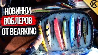 Рыбалка спиннингом на воблера. Воблера от BEARKING и их новинки.