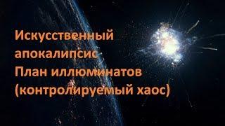 Искусственный #апокалипсис План #Иллюминаты #КУПОЛ Плоская Земля контролируемый хаос Геошторм 2017