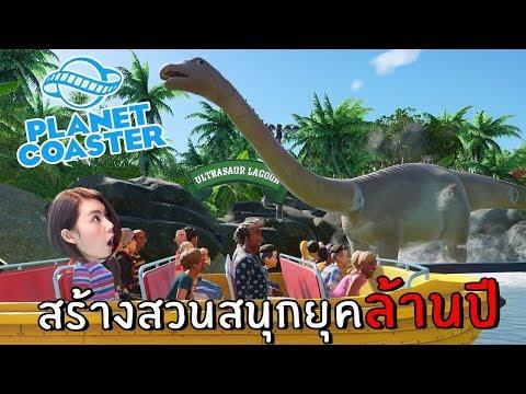 สร้างสวนสนุกยุคล้านปี | Planet coaster