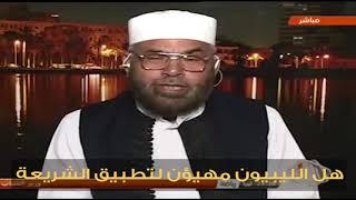 مقطع فيديو / هل الليبيون مُهَيَؤُنَ لتطبيق الشريعة