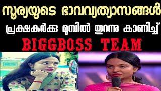 സൂര്യയുടെ ഭാവ വ്യത്യാസങ്ങൾ തുറന്ന് കാണിച്ച് Bigg Boss Team!!!
