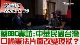 【完整版上集】蔡英文BBC專訪:中華民國台灣 口諭憲法片面改變現狀? 少康戰情室 20200116