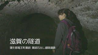 【滋賀の隧道】薬師石出し道隧道跡