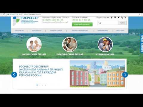 Росреестр online, находим кадастровые номера объектов недвижимости.