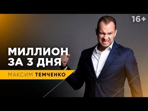 Как заработать 1 миллион рублей за 3 дня?
