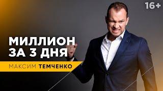 Как заработать миллион рублей за месяц?