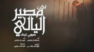 لكن مصير الليالي صوبي تردك .. | اداء عبدالله ال مخلص - غريب ال مخلص 2018 تحميل MP3