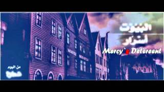 تحميل اغاني MerCy`s DetEreenT ][البيوت اسرار ][.. ألبوم شوارع 2011 MP3
