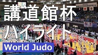 講道館杯 2018 ハイライト 柔道 JUDO Highlights