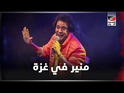 جولة غنائية لمحمد منير في غزة.. مندوب السلام في فلسطين