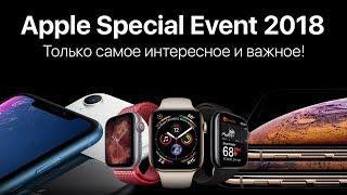 Все что надо знать об iPhone XR, iPhone XS, iPhone XS Max и Apple Watch 4