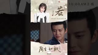 Nhược x Kim Mân Kỳ Châu Sinh Như Cố OST /Trường An Như Cố OST || 周生如故 OST. 若 x 金玟岐