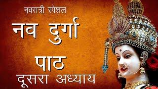 Durga Saptashati 2nd Chapter   Chandi Path   Devi Mahatmyam