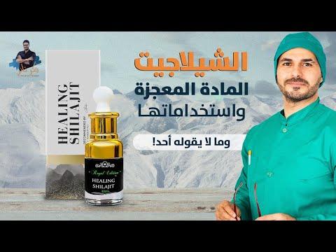 ١٠٣-الشيلاجيت/ معجزات الشفاء من الطبيعة ومالا تعرفه عن استخدامها وفوائدها