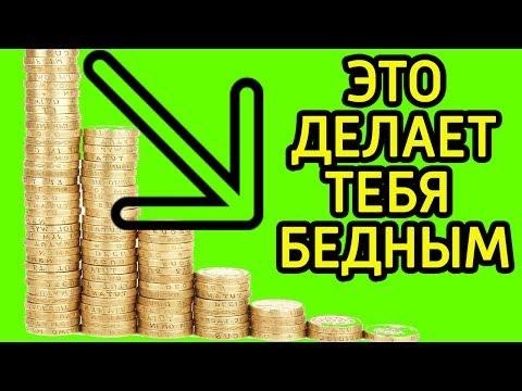 Откажись от 9 вещей  и начнешь зарабатывать больше денег-Почему у тебя нет денег и как стать богатым