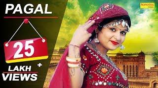 Pagal || Geet Arora,Akash Chaudhary | Iqbal Chandana | Latest Haryanvi Songs Haryanavi 2018