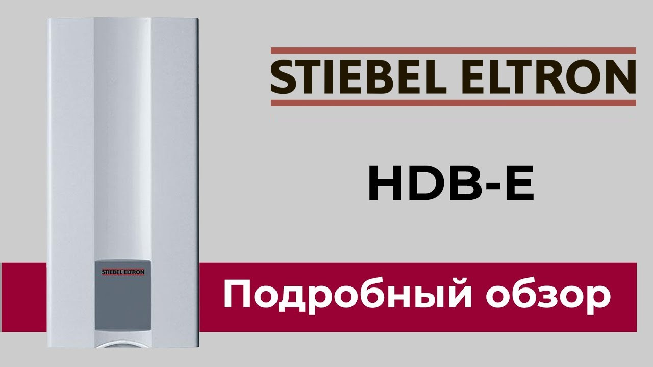 Обзор STIEBEL ELTRON HDB-E