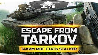 ТАКИМ МОГ СТАТЬ S.T.A.L.K.E.R. 2 ● Escape From Tarkov #1