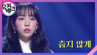 춥지 않게(I Need You) - 백아연(BAEK A YEON) [뮤직뱅크/Music Bank]   KBS 210115 방송