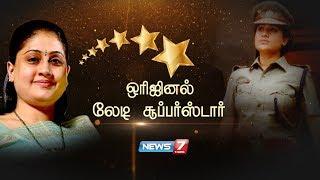 விஜயசாந்தியின் கதை   Lady Super Star Vijayashanti Real Life Story   Biography   Tollywood