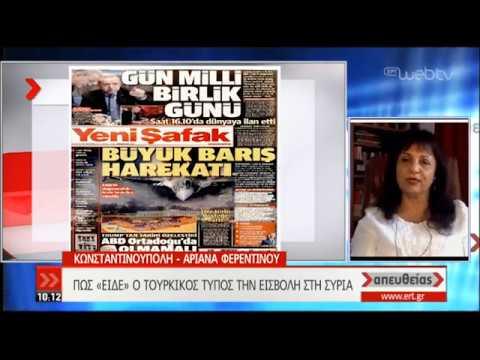 Πως «είδε» ο τουρκικός τύπος την εισβολή στη Συρία   10/10/2019   ΕΡΤ