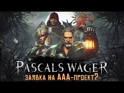 Pascal's Wager - Заявка на AAA-проект? Первый взгляд (ios) #1