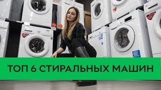 ТОП 6 стиральных машин до 10 000 гривен