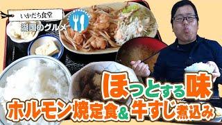 【湖国のグルメ】いかだち食堂【ホルモン焼定食ともう1品!】