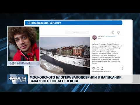 26.11.2018 # Псковичи усомнились в правдивости поста Ильи Варламова о городе