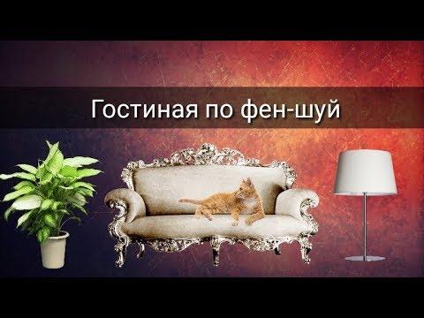 ГОСТИНАЯ ПО ФЕН ШУЙ