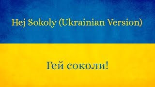 Hej Sokoły (Ukrainian Version)- Гей, соколи!
