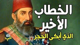كلمات من ذهب (ستسمعها لأول مرة) للسلطان عبدالحميد الثاني قالها بعد خعله من الحكم ونفيه
