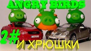 Энгри бёрдс игрушки и хрюшки видео для детей Angry birds 2 серия Хрюшки берут без спроса машинки