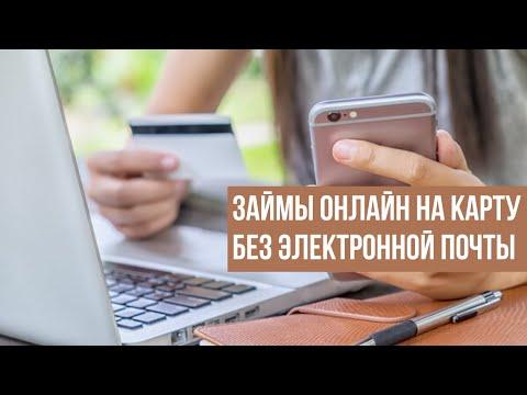 Онлайн займы на карту без электронной почты