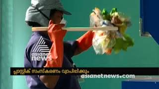 Kollam Perinad plastic recovery project hit a great success