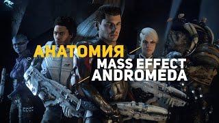 Привет, новый мир. Анатомия Mass Effect Andromeda