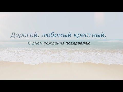 Нежное поздравление крестному с днем рождения. super-pozdravlenie.ru